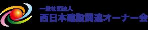一般社団法人 西日本建設関連オーナー会